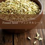 フェンネル シード Fennel Seed 500g 袋入り フェンネルシード レビューでタイカレープレゼント