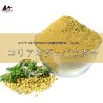 コリアンダー Coriander コリアンダーパウダー パクチー Powder (1kgパック) シャンツァイ 香菜 スパイス