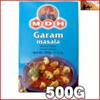 ガラムマサラ スパイスミックス スパイスMix 500g 大サイズ (MDH) インド カレー アジアン食品 エスニック食材