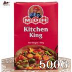カレー スパイス スパイスミックス マサラ キッチンキング スパイスMix 500g 大サイズ (MDH) インド