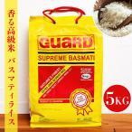バスマティ ライス 5Kg - Basmati Rice (GUARD) / バスマティライスエスニック アジア インド 食品 食材 スパイス カレー