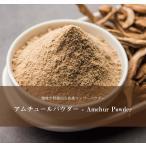 マンゴー アムチュール アムチュール(ドライマンゴー) パウダー Amchur Powder (500gパック) インド スパイス