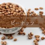 ピーナッツ ピーナッツ(1kgパック) スパイス カレー アジアン食品 エスニック食材
