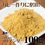 コリアンダー コリアンダーパウダー スパイス カレー 香菜 パクチー Corriander Coriander Powder (100g ボトル)