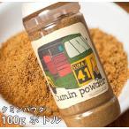 クミン クミンパウダー クミンシード クミンオイル Cumin スパイス カレー Powder (100g ボトル) インド お買い得 お試し 食品