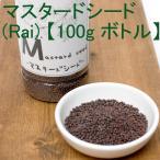 マスタードシード Mustard Seed (Rai) (100g ボトル) / マスタードシードエスニック アジア インド 食品 食材 お買い得 お試し