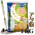 雑穀入り アタ粉 ATTA MULTI GRAINS (1Kg)  /  ナンエスニック アジア インド 食品 食材 スパイス カレー Pillsverry インド料理