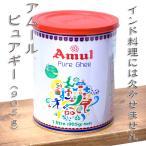 ギー ピュア 1000ml 大サイズ Pure Ghee (Amul)  /  gheeエスニック アジア インド 食品 食材 スパイス カレー バター お菓子