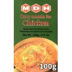 チキンカレー マサラ スパイス ミックス 100g 小サイズ (MDH) / チキンカレーエスニック アジア インド 食品 食材 インド料理