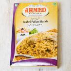 ヤクニ プラウ スパイス ミックス (AHMED) / エスニック アジア インド 食品 食材 中近東 アラブ トルコ パキスタン