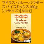 マドラスカレー パウダー スパイス ミックス 100g 小サイズ (MDH) / インドカレーエスニック アジア 食品 食材 インド料理