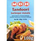 タンドリーバーベキューマサラ スパイス ミックス 100g (MDH) / タンドリーチキンエスニック アジア インド 食品 食材 カレー