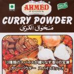 カレーパウダー 200g 箱入り Curry Powder (AHMED) / カレーパウダーエスニック アジア インド 食品 食材 スパイス カレー粉