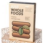 ソーセージ ALISHAN オーガニック 有機食品 ベジタリアン ミックス 125g オーガニック(Just Wholefoods) ハーブ