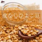 ひよこ豆 ピジョン Toor Dal ひよこ豆(皮なし) Chana Dal(1kgパック) ダール スパイス カレー アジアン食品