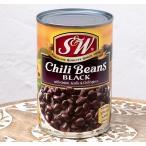 ブラックチリビーンズ 425g 缶詰 Black Chili Beans (S&W) / レビューで10円クーポン進呈 チリビーンズエスニック アジア
