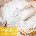 小麦粉 マイダ メイダ 強力粉 ナン用の小麦粉(500g)国産 スパイス カレー アジアン食品 エスニック食材