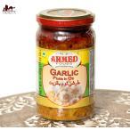パキスタン料理 カレー スパイス ガーリックピクルス にんにくのアチャール (AHMED) ミックス ハラル