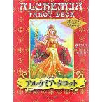 オラクルカード 占い カード占い タロット アルケミア・タロット Alchemia Tarot スピリチュアル ヒーリング