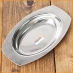ショッピングアジア 薄手のオーバルプレート(小) 20.5cm / カレー 皿 インドエスニック アジア 食品 食材 カレー皿 ターリー チャイ チャイカップ