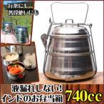 ショッピングアジア (2段)インドの弁当箱 17cm / エスニック アジア 食品 食材 レビューでタイカレープレゼント