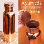 〔非飲料用〕アーユルヴェーダ 銅製ボトル〔700ml〕 / アーユルヴェーダエスニック アジア インド 食品 食材 容器 ステンレス