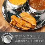 槌目仕上げのラウンドターリー 約22.5cm / 皿エスニック アジア インド 食品 食材 カレー皿 チャイ チャイカップ 丸皿 大皿
