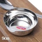 重ねられるカレー小皿 ダールカトリ(約9cm×約3.3cm) / インドエスニック アジア 食品 食材 カレー皿 ターリー チャイ