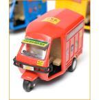 インドの働く車 オート三輪 赤(Vikram) / おもちゃエスニック アジア 雑貨 トイ 乗り物 自動車 centy toys
