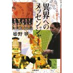 ショッピングアジア 異界へのメッセンジャー / インド 本 印刷物 ステッカー ポストカード ポスター 宗教 文化