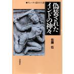 インド 本 宗教 文化 『偽装されたインドの神々』─ヴェーダに隠された謎 密教 瞑想 精神世界 クリスタル 書籍