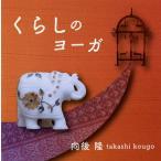 くらしのヨーガ CD / cd インド音楽 民族音楽 yoga 瞑想 レビューでタイカレープレゼント