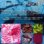 切り売り 量り売り布 アジア布 インドのバティック染め布 〔長さ2.8m程度×幅90cm程度〕 手芸 裁縫 生地 アジアン