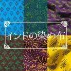 〔1m切り売り〕インドの泥染め布〔幅約110cm〕 / アジア ファブリック エスニック 量り売り布 アジア布 手芸 裁縫 生地 アジアン