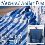 〔1m切り売り〕インディゴブルーの伝統泥染め布 / アジア インド ファブリック エスニック 藍染め ウッドブロック アジア布