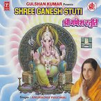 Shree Ganesh Stuti / cdインド音楽 CD 民族音楽 宗教 讃歌 ヒンドゥー教 マントラ 神様 シュリ ガネーシャ バジャン 賛歌