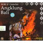 THE BEST OF Gamelan Angklung Bali / cdインド音楽 CD 民族音楽 バリ インドネシア ガムラン