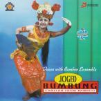JOGED BUMBUNG / cdインド音楽 CD 民族音楽 バリ インドネシア リンディック