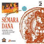 Gamelan SEMARA DANA Part 2 / cdインド音楽 CD 民族音楽 バリ インドネシア ガムラン