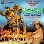 PEKAK JEGOG / cd インド音楽 CD 民族音楽 バリ インドネシア ジ レビューでタイカレープレゼント