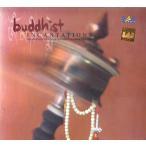 buddhist INCANTINATIONS CD / cd インド音楽 民族音楽 チベット ネパ レビューでタイカレープレゼント