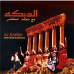 Mohamad Iskandar Al Dabke / ベリーダンス CD DVD 衣装 チョリ スカート パンツ トルコ エジプト アラビア レッスン
