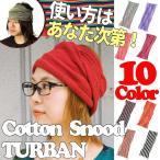 コットンスヌードターバン / ヘアバンドエスニック 衣料 服 ファッション アジア インド アジアン ネパール 帽子 カラフル