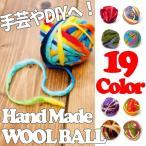 フェルトボール ウール ウールボール 刺繍糸 カラーウールボール 羊毛 手芸 インド アクセサリーパーツ