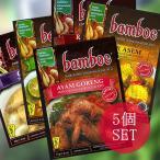 送料無料 自由に選べるセット インドネシア料理 バリ ナシゴレン 自由に選べる インドネシア料理の素
