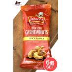 セット インド お菓子 カシューナッツ (6個セット)スパイシー マサラ Spicy Masala Cashewnut 100g (Jabsons)