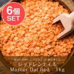 セット ひら豆 Masoor Dal (6個セット)ひら豆(皮なし) Red(1kgパック) ダール スパイス カレー アジアン食品