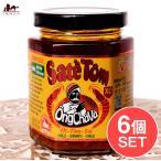セット サテ サテソース オンチャバ (6個セット)エビ入り 185g SATE TOM(サテ・トム) OngChava ベトナム料理 ラー油