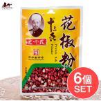 セット 花椒 ホアジャオ スパイス (6個セット)花椒 粉 粉末ホアジャオ 30g 中華 食品 食材 中国 アジアン食品