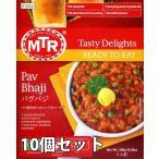レトルトカレー MTR インド料理 野菜 Pav Bhaji ジャガイモと野菜のカレー 10個セット MTRカレー じゃがいも レトルトRAJ アチャール ピクルス ミックス